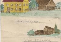 Шульга. 1924г